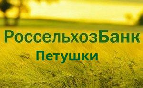 Справочная информация: Россельхозбанк в Петушках — адреса отделений и банкоматов, телефоны и режим работы офисов