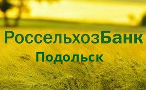 Справочная информация: Россельхозбанк в Подольске — адреса отделений и банкоматов, телефоны и режим работы офисов