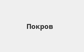 Справочная информация: Россельхозбанк в Покрове — адреса отделений и банкоматов, телефоны и режим работы офисов