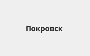 Справочная информация: Банкоматы Россельхозбанка в Покровске — часы работы и адреса терминалов на карте
