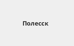 Справочная информация: Россельхозбанк в Полесске — адреса отделений и банкоматов, телефоны и режим работы офисов