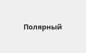Справочная информация: Россельхозбанк в Полярном — адреса отделений и банкоматов, телефоны и режим работы офисов