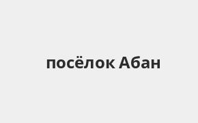 Справочная информация: Банкоматы Россельхозбанка в посёлке Абан — часы работы и адреса терминалов на карте