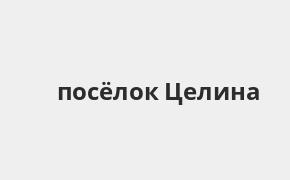 Справочная информация: Банкоматы Россельхозбанка в посёлке Целина — часы работы и адреса терминалов на карте