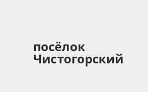 Справочная информация: Банкоматы Россельхозбанка в посёлке Чистогорский — часы работы и адреса терминалов на карте
