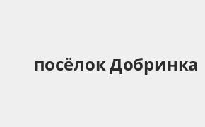 Справочная информация: Банкоматы Россельхозбанка в посёлке Добринка — часы работы и адреса терминалов на карте