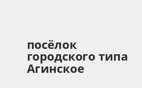 Справочная информация: Россельхозбанк в посёлке городского типа Агинское — адреса отделений и банкоматов, телефоны и режим работы офисов