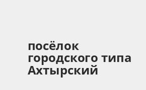 Справочная информация: Банкоматы Россельхозбанка в посёлке городского типа Ахтырский — часы работы и адреса терминалов на карте