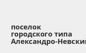 Справочная информация: Банкоматы Россельхозбанка в поселке городского типа Александро-Невский — часы работы и адреса терминалов на карте