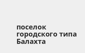 Справочная информация: Россельхозбанк в поселке городского типа Балахта — адреса отделений и банкоматов, телефоны и режим работы офисов
