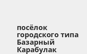 Справочная информация: Россельхозбанк в посёлке городского типа Базарный Карабулак — адреса отделений и банкоматов, телефоны и режим работы офисов