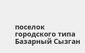 Справочная информация: Банкоматы Россельхозбанка в поселке городского типа Базарный Сызган — часы работы и адреса терминалов на карте