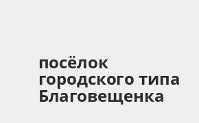 Справочная информация: Россельхозбанк в посёлке городского типа Благовещенка — адреса отделений и банкоматов, телефоны и режим работы офисов