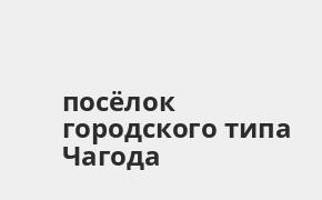Справочная информация: Россельхозбанк в посёлке городского типа Чагода — адреса отделений и банкоматов, телефоны и режим работы офисов