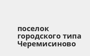 Справочная информация: Россельхозбанк в поселке городского типа Черемисиново — адреса отделений и банкоматов, телефоны и режим работы офисов