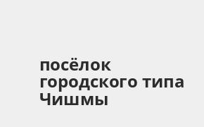 Справочная информация: Россельхозбанк в посёлке городского типа Чишмы — адреса отделений и банкоматов, телефоны и режим работы офисов