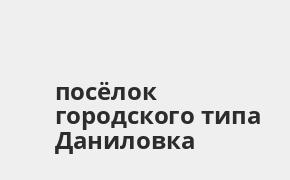 Справочная информация: Россельхозбанк в посёлке городского типа Даниловка — адреса отделений и банкоматов, телефоны и режим работы офисов