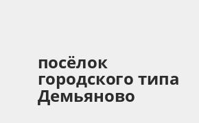 Справочная информация: Банкоматы Россельхозбанка в посёлке городского типа Демьяново — часы работы и адреса терминалов на карте