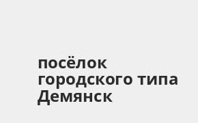 Справочная информация: Россельхозбанк в посёлке городского типа Демянск — адреса отделений и банкоматов, телефоны и режим работы офисов