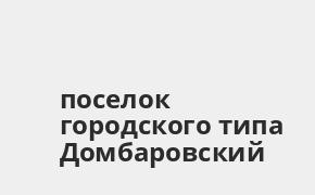 Справочная информация: Банкоматы Россельхозбанка в поселке городского типа Домбаровский — часы работы и адреса терминалов на карте