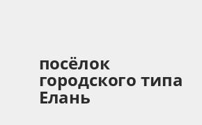 Справочная информация: Россельхозбанк в посёлке городского типа Елань — адреса отделений и банкоматов, телефоны и режим работы офисов