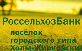Справочная информация: Банкоматы Россельхозбанка в посёлке городского типа Холм-Жирковский — часы работы и адреса терминалов на карте