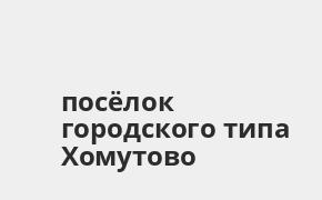 Справочная информация: Банкоматы Россельхозбанка в посёлке городского типа Хомутово — часы работы и адреса терминалов на карте