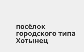 Справочная информация: Банкоматы Россельхозбанка в посёлке городского типа Хотынец — часы работы и адреса терминалов на карте