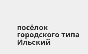 Справочная информация: Банкоматы Россельхозбанка в посёлке городского типа Ильский — часы работы и адреса терминалов на карте