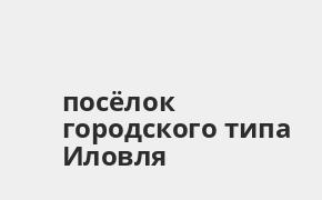 Справочная информация: Банкоматы Россельхозбанка в посёлке городского типа Иловля — часы работы и адреса терминалов на карте