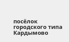 Справочная информация: Банкоматы Россельхозбанка в посёлке городского типа Кардымово — часы работы и адреса терминалов на карте