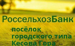 Справочная информация: Россельхозбанк в посёлке городского типа Кесова Гора — адреса отделений и банкоматов, телефоны и режим работы офисов