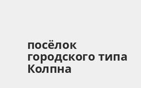 Справочная информация: Банкоматы Россельхозбанка в посёлке городского типа Колпна — часы работы и адреса терминалов на карте