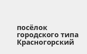 Справочная информация: Банкоматы Россельхозбанка в посёлке городского типа Красногорский — часы работы и адреса терминалов на карте