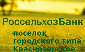 Справочная информация: Россельхозбанк в поселке городского типа Краснозерское — адреса отделений и банкоматов, телефоны и режим работы офисов