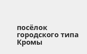 Справочная информация: Россельхозбанк в посёлке городского типа Кромы — адреса отделений и банкоматов, телефоны и режим работы офисов