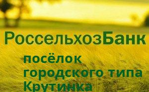 Справочная информация: Россельхозбанк в посёлке городского типа Крутинка — адреса отделений и банкоматов, телефоны и режим работы офисов