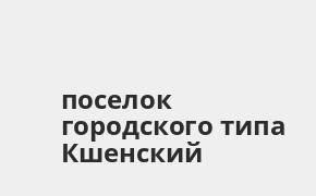 Справочная информация: Россельхозбанк в поселке городского типа Кшенский — адреса отделений и банкоматов, телефоны и режим работы офисов