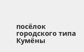 Справочная информация: Россельхозбанк в посёлке городского типа Кумёны — адреса отделений и банкоматов, телефоны и режим работы офисов