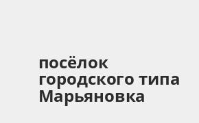 Справочная информация: Банкоматы Россельхозбанка в посёлке городского типа Марьяновка — часы работы и адреса терминалов на карте