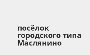 Справочная информация: Банкоматы Россельхозбанка в посёлке городского типа Маслянино — часы работы и адреса терминалов на карте