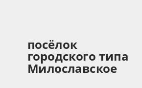 Справочная информация: Россельхозбанк в посёлке городского типа Милославское — адреса отделений и банкоматов, телефоны и режим работы офисов