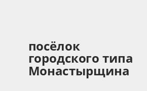 Справочная информация: Банкоматы Россельхозбанка в посёлке городского типа Монастырщина — часы работы и адреса терминалов на карте