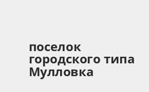 Справочная информация: Банкоматы Россельхозбанка в поселке городского типа Мулловка — часы работы и адреса терминалов на карте