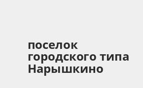 Справочная информация: Банкоматы Россельхозбанка в поселке городского типа Нарышкино — часы работы и адреса терминалов на карте