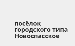Справочная информация: Банкоматы Россельхозбанка в посёлке городского типа Новоспасское — часы работы и адреса терминалов на карте