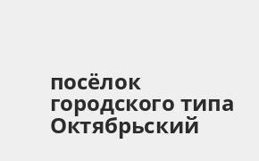 Справочная информация: Банкоматы Россельхозбанка в посёлке городского типа Октябрьский — часы работы и адреса терминалов на карте