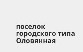 Справочная информация: Россельхозбанк в поселке городского типа Оловянная — адреса отделений и банкоматов, телефоны и режим работы офисов