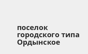 Справочная информация: Банкоматы Россельхозбанка в поселке городского типа Ордынское — часы работы и адреса терминалов на карте