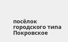 Справочная информация: Россельхозбанк в посёлке городского типа Покровское — адреса отделений и банкоматов, телефоны и режим работы офисов